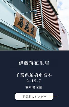 伊藤落花生店 千葉県船橋市宮本2-15-7 駐車場完備